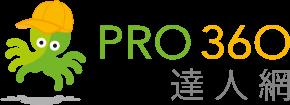 兼職接案優質媒合平台-PRO360達人網